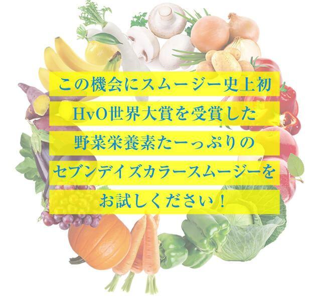 この機会にスムージー史上初HvO世界大賞を受賞した野菜栄養素たっぷりのセブンデイズカラースムージーをお試しください