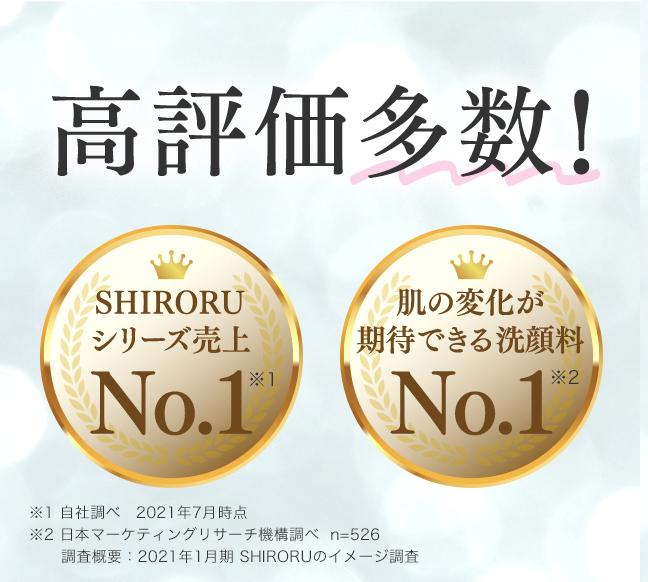 高評価多数! SHIRORUシリーズ売上NO.1※1 肌の変化が期待できる洗顔料NO.1※2 ※1 2021年6月度実績 ※2 日本マーケティングリサーチ機構調べ n=526 調査概要:2021年1月期 SHIRORUのイメージ調査