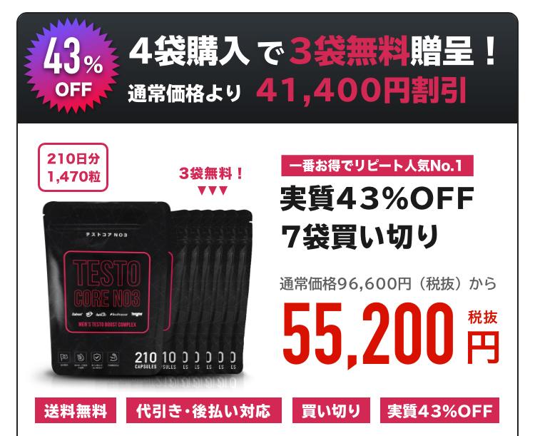 テストコアNO3を1番お得にお求めいただけうrのが4+3袋無料の7袋プランです。43%オフの55,200円でお求めいただけます。
