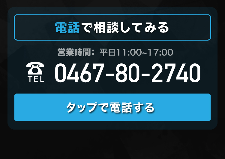 電話でも相談を承っています。電話番号は0467802740。テストコアNO3専用電話番号です。