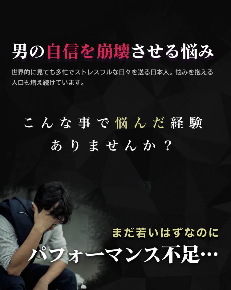 オトコの自信を崩壊させるこんな悩みを持っていませんか?世界的に見ても多忙でストレスフルな日々を送る日本人。オトコとしての尊厳が崩壊してしまうような悩みを抱えている男性も少なくありません。