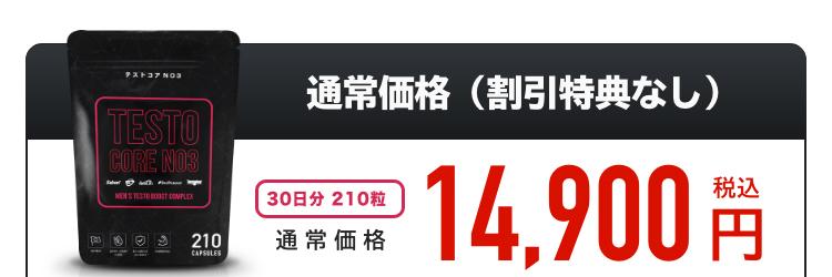 今回のみ定価でお試したいと言う方は通常価格13,800円(税抜)にてご提供いたします。