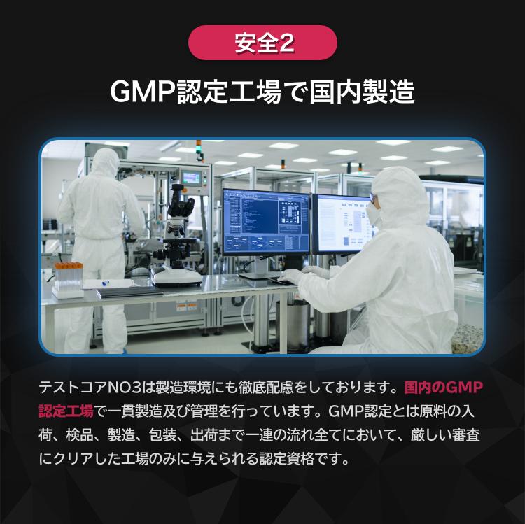 2つ目が国内のGMP認定を受けた工場で一貫して製造していること。成分の仕入から検品、製造、包装、出荷までの1連の流れにおいて、厳しい審査をクリアしたGMP認定工場でのみ製造を行っています。
