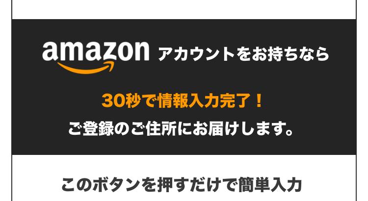 Amazonアカウントをお持ちであれば、30秒で入力完了のAmazonPayをご利用ください。Amazonに登録されたご住所にお届けいたします。