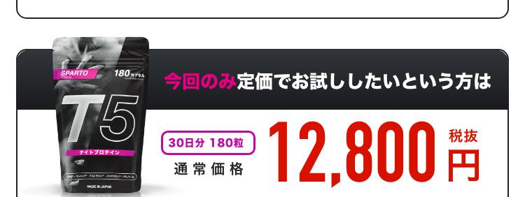 もちろん、今回のみスパルトT5お試しになられたい方にも通常購入のプランをご用意しております。スパルトT5一袋で12,800円となります。