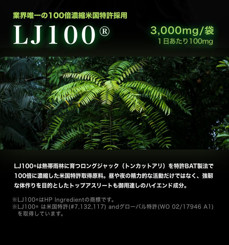 スパルトT5にはLJ100が1日あたり100mg配合されている。LJ199はトンカットアリあを100倍濃縮した米国特許取得原料。昼や夜の精力的な活動だけでなくm強靱な身体作りを目的としたアスリートにも愛用されているハイエンド成分。