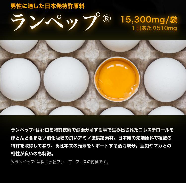 ランペップは卵白を特殊な技術で酵素分解することで生み出されたコレステロールをほとんど含まない消化吸収の良いアミノ酸供給素材。オトコの持続力向上効果に不可欠なNO分泌サポートの作用において日本国内で特許を取得している。