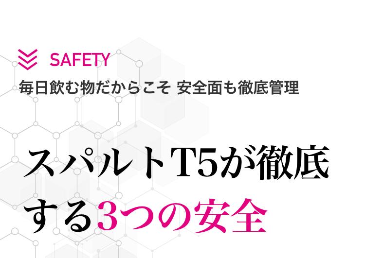副作用が心配でも大丈夫。スパルトt5は毎日飲むものだからこそ安全面も徹底管理。スパルトT5が徹底する3つの安全。