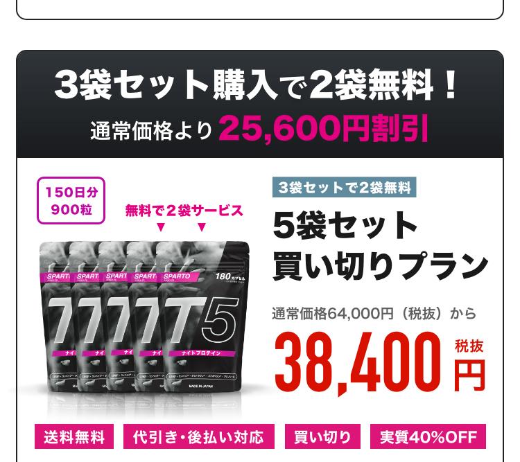 5袋のスパルトT5のセットは、通常価格よりも25,600円もお得。こちらも送料無料・代金引換やコンビニ後払いに対応。通常購入のスパルトT5と比較して実質40%も割引価格でご購入いただけます。