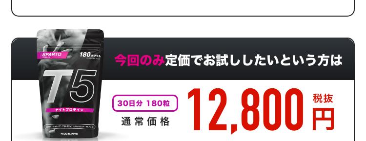 もちろん、今回のみスパルトT5お試しになられたい方にも通常購入のプランをご用意しております。スパルトT5一袋で12,800円です。