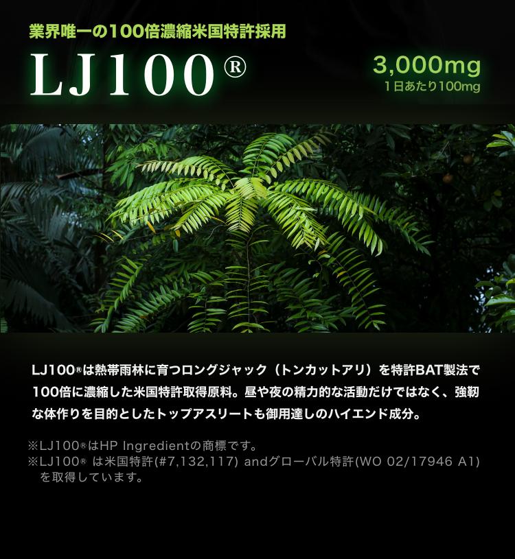 スパルトT5にはLJ100が1日あたり100mg配合されています。LJ100はトンカットアリあを100倍濃縮した米国特許取得原料で、昼や夜の精力的な活動だけでなく強靱な身体作りを目的としたアスリートにも愛用されているハイエンド成分なんです。