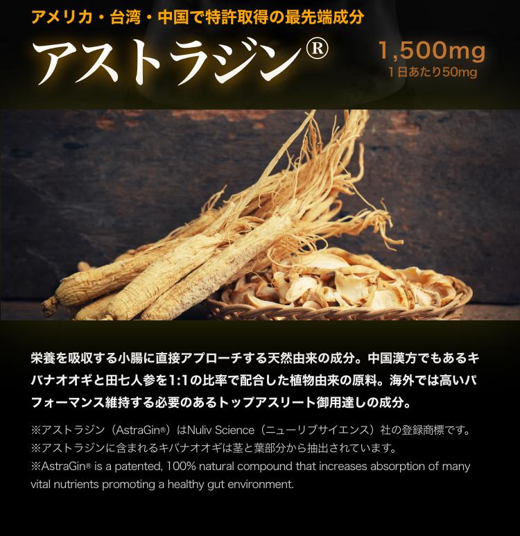 アストラジンは栄養の吸収を高める効果が期待出来る天然由来の成分。海外では高いパフォーマンスを維持する効果があるとして、トップアスリートからも重宝されています。