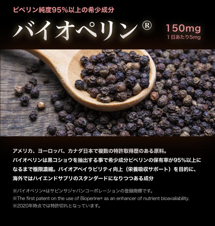 バイオペリンは、アメリカ、ヨーロッパ、カナダ、日本で複数の特許取得歴のある原料。黒胡椒の抽出物である希少成分ピペリンの保有率が95%以上になるまで極限濃縮されている。バイオアベイラビリティ向上効果があるため、海外ではハイエンドサプリのスタンダードになりつつあります。