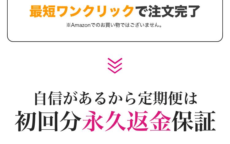 AmazonPayをご利用いただいた場合には、最短ワンクリックで注文が完了いたします。さらに品質に絶対の自信を持っているため、永久全額補償を付けております。