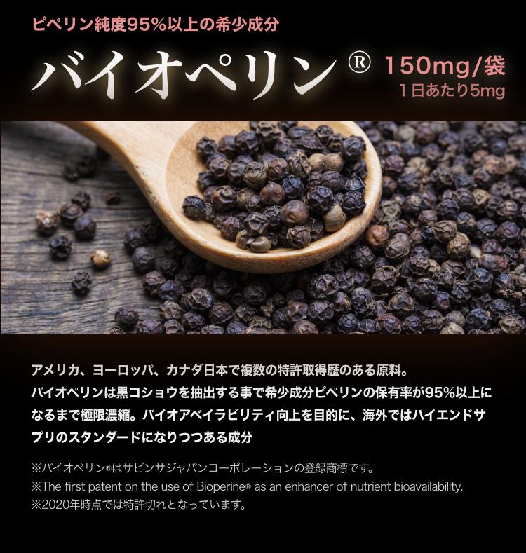バイオペリンは、アメリカ、ヨーロッパ、カナダ、日本で複数の特許取得歴のある原料。黒胡椒の抽出物である希少成分ピペリンの保有率が95%以上になるまで極限濃縮されている。バイオアベイラビリティ向上効果があるため、海外ではハイエンドサプリのスタンダードになりつつある成分。