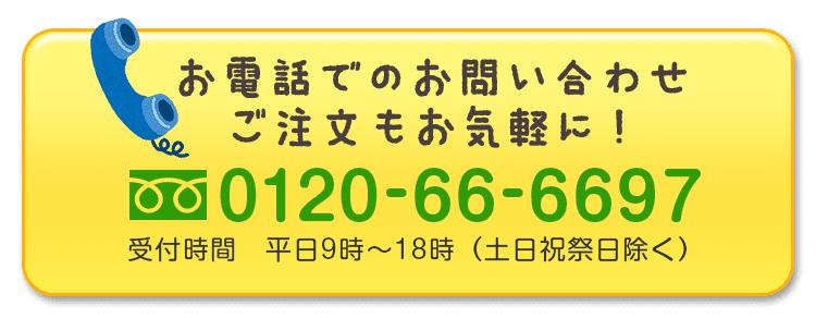 お電話でのお問い合わせご注文もお気軽に