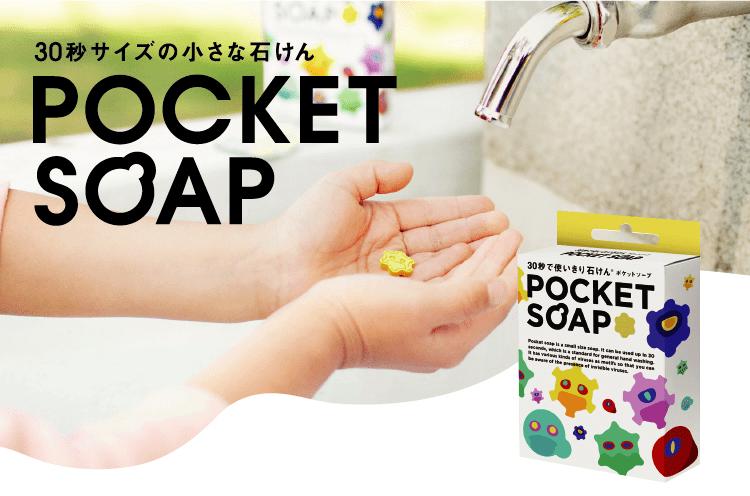 30秒サイズの小さな石けんポケットソープ