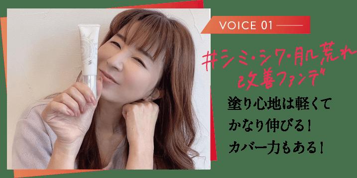 #シミ・シワ・肌荒れ改善ファンデ