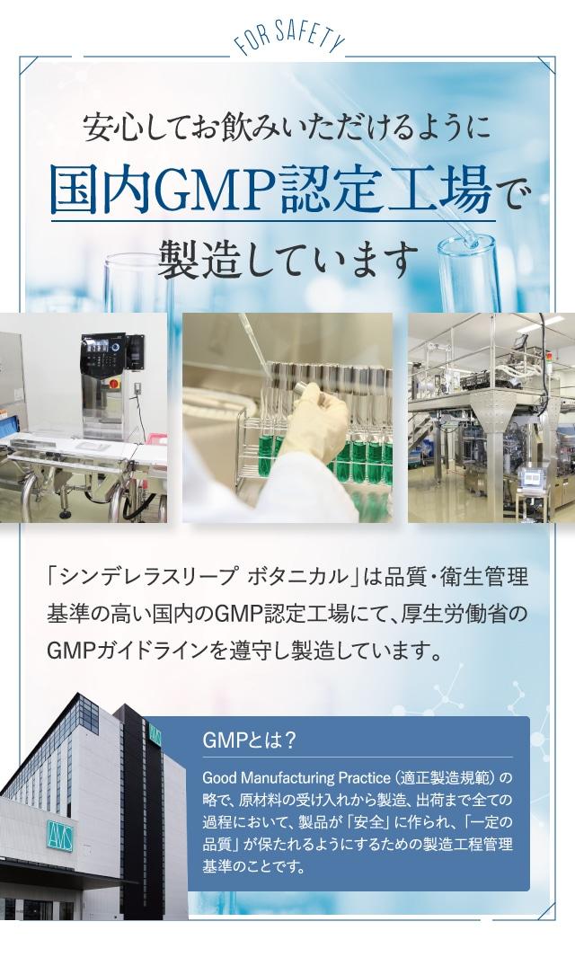 国内GMP認定工場で製造しています