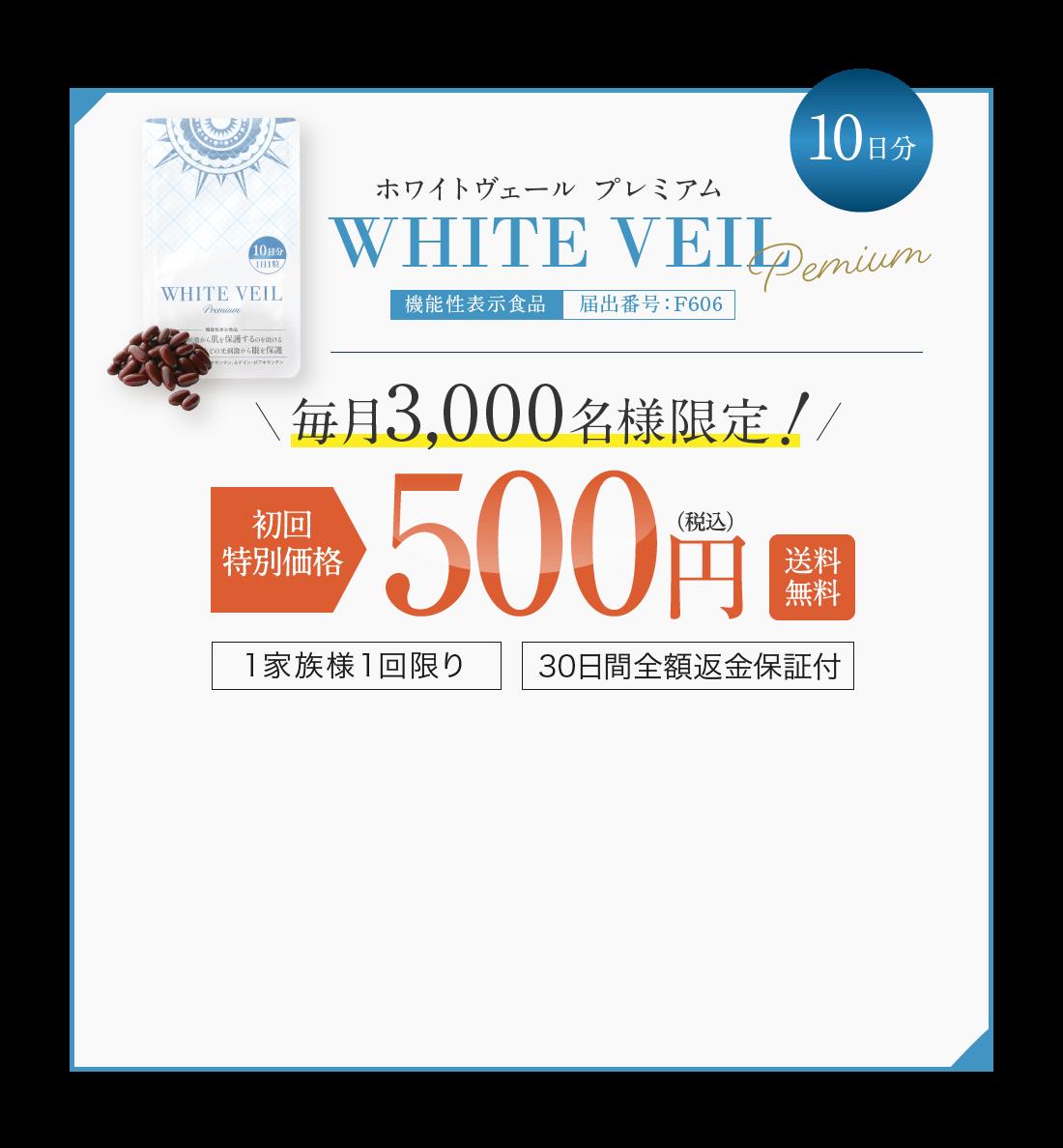 ホワイトヴェール プレミアム 初回特別価格500円(税込)送料無料