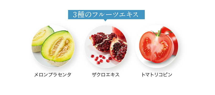 3種のフルーツエキス