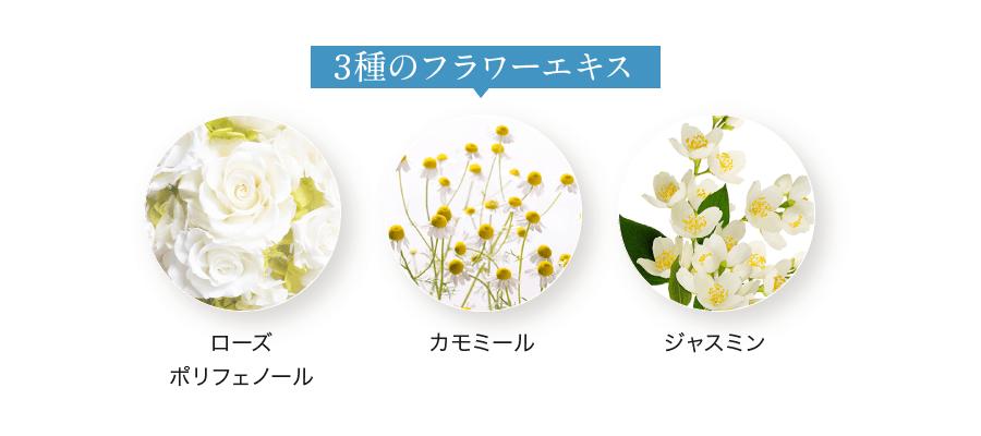 3種のフラワーエキス