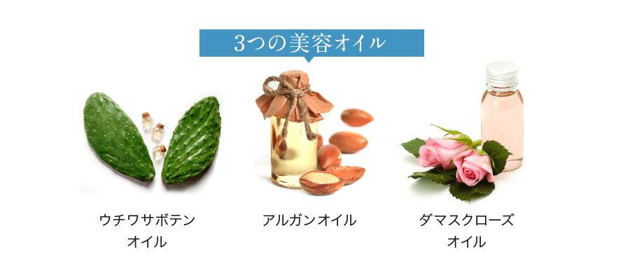 3つの美容オイル
