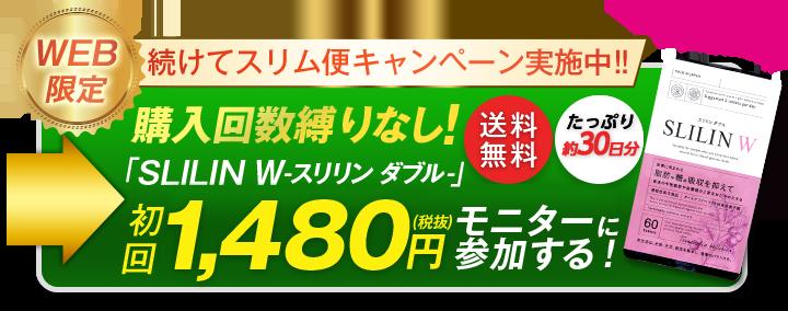 特別モニターキャンペーン実施中!!
