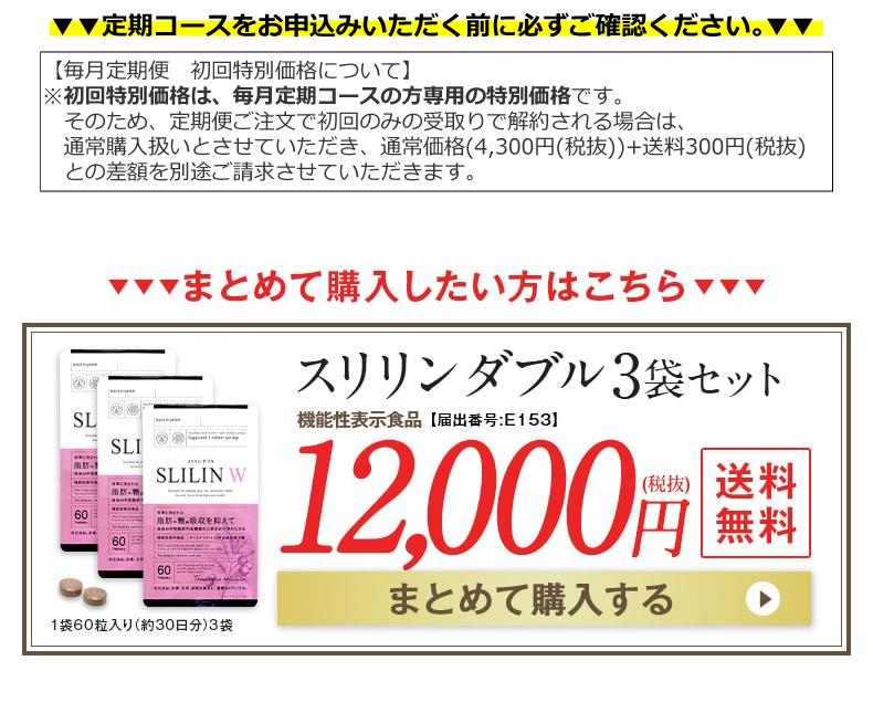 まとめて購入したい方はこちら▼スリリンダブル3袋セット12,000円(税抜)今すぐ試してみる
