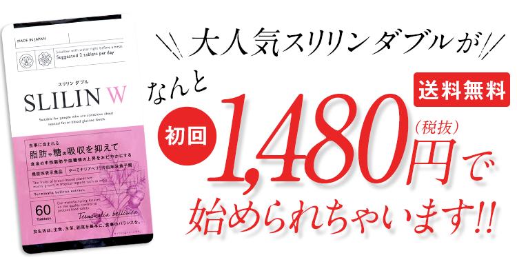 特別モニターコースがなんと初回300円(税抜)