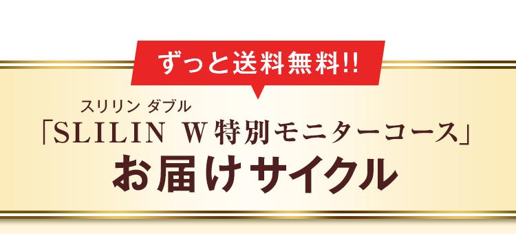 「SLILIN W特別モニターコース」お届けサイクル