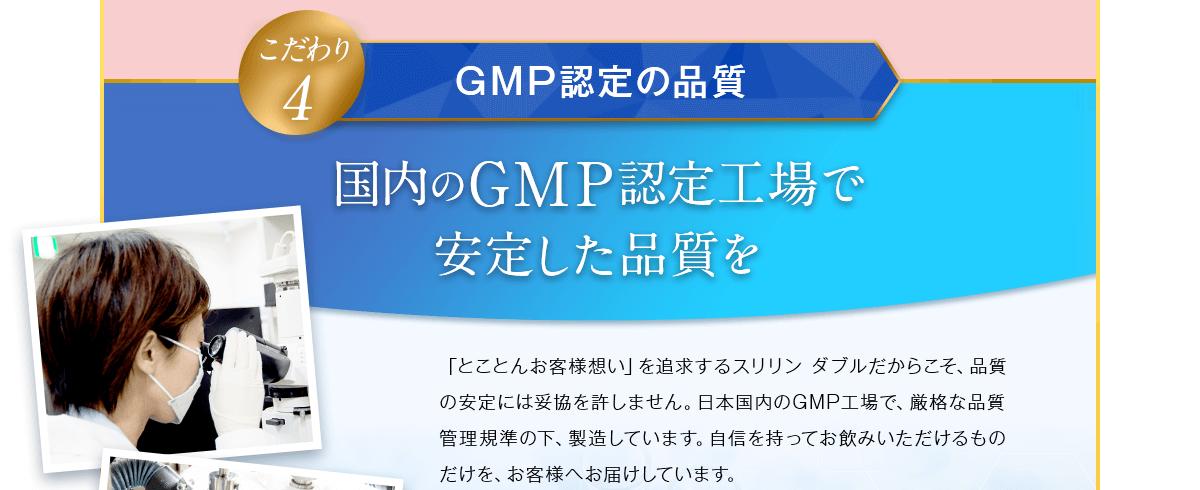 国内のGMP認定工場で安定した品質を