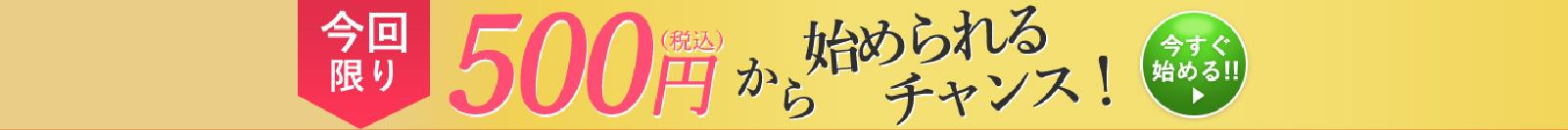 今回限り500円から始められるチャンス!