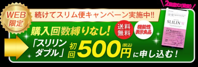 初回500円に申し込む!