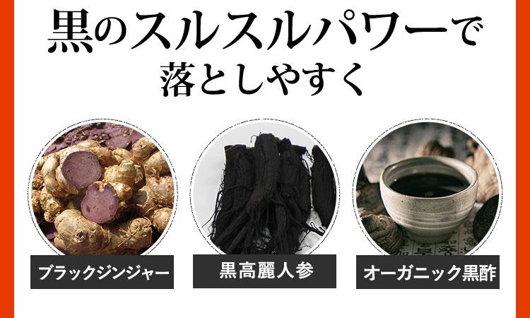 黒のスルスルパワーで落としやすく。ブラックジンジャー、黒高麗人参、オーガニック黒酢