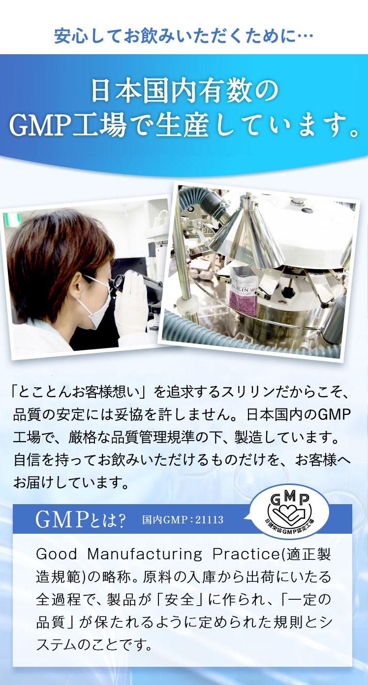 日本国内有数のGNP工場で生産しています。