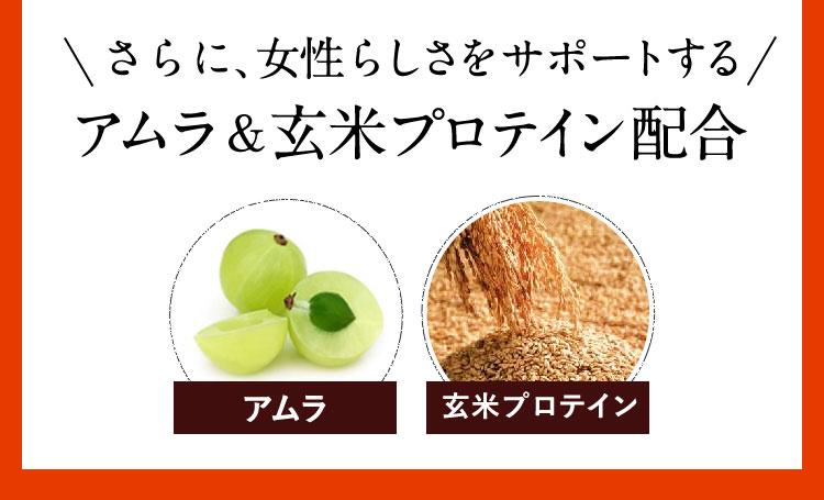 さらに、女性らしさをサポートするアムラ&玄米プロテイン配合