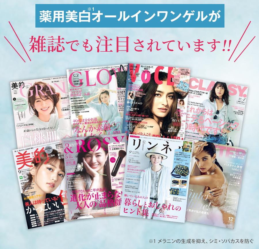 薬用美白オールインワンゲルが雑誌でも注目されています!