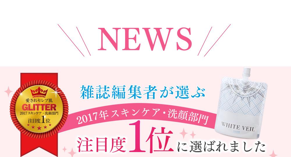 雑誌編集者が選ぶ 2017年 スキンケア・洗顔部門 注目度1位に選ばれました