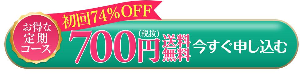 お得な定期コース700円(税抜)送料無料 今すぐ申し込む