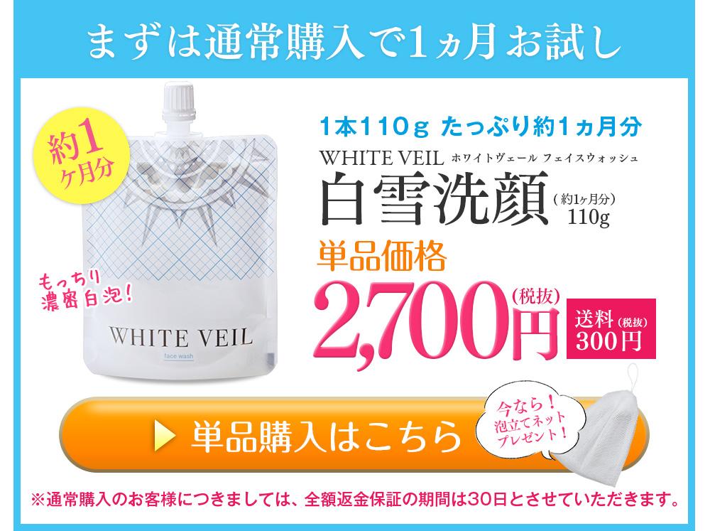 まずは通常購入で1ヶ月お試し 白雪洗顔 2,916円 単品購入はこちら