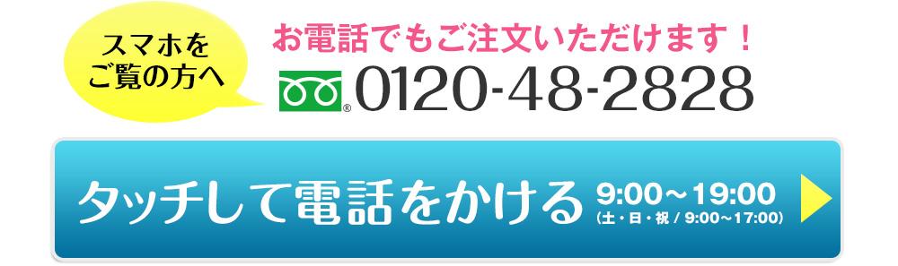 タッチして電話をかける 0120-48-2828