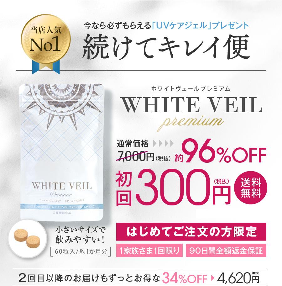 当店人気No1 今なら必ずもらえる「UVケアジェル」プレゼント続けてキレイ便 WHITE VEIL Premium - ホワイトヴェールプレミアム