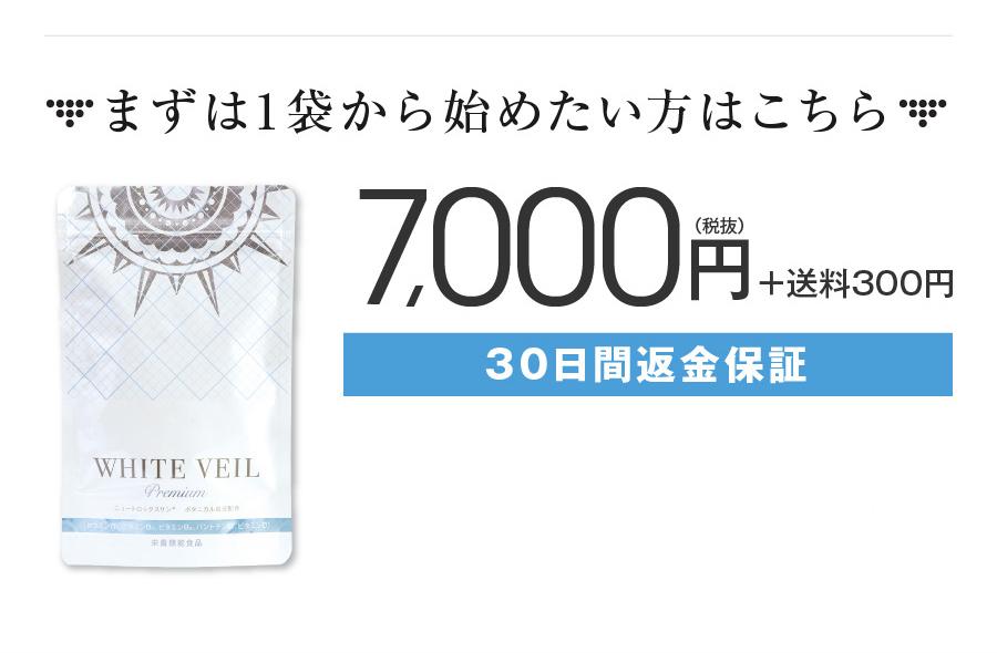 まずは1袋から始めたい方はこちら 7,000円(税抜)
