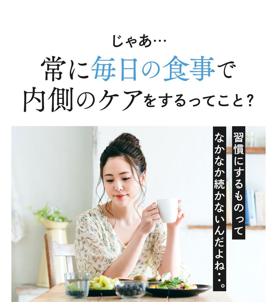 じゃあ常に毎日の食事で内側のケアをするってこと?