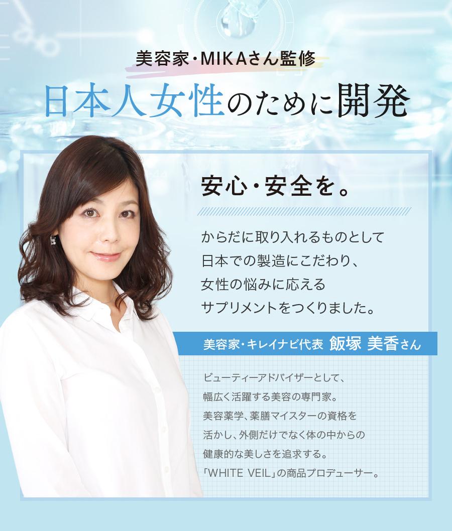 美容家・MIKAさん監修 日本人女性のための開発