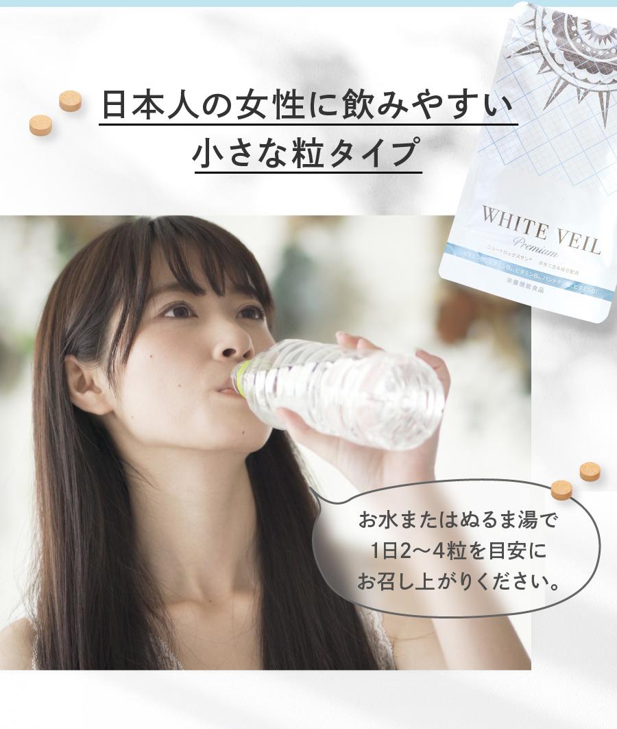 日本人の女性に飲みやすい小さな粒タイプ
