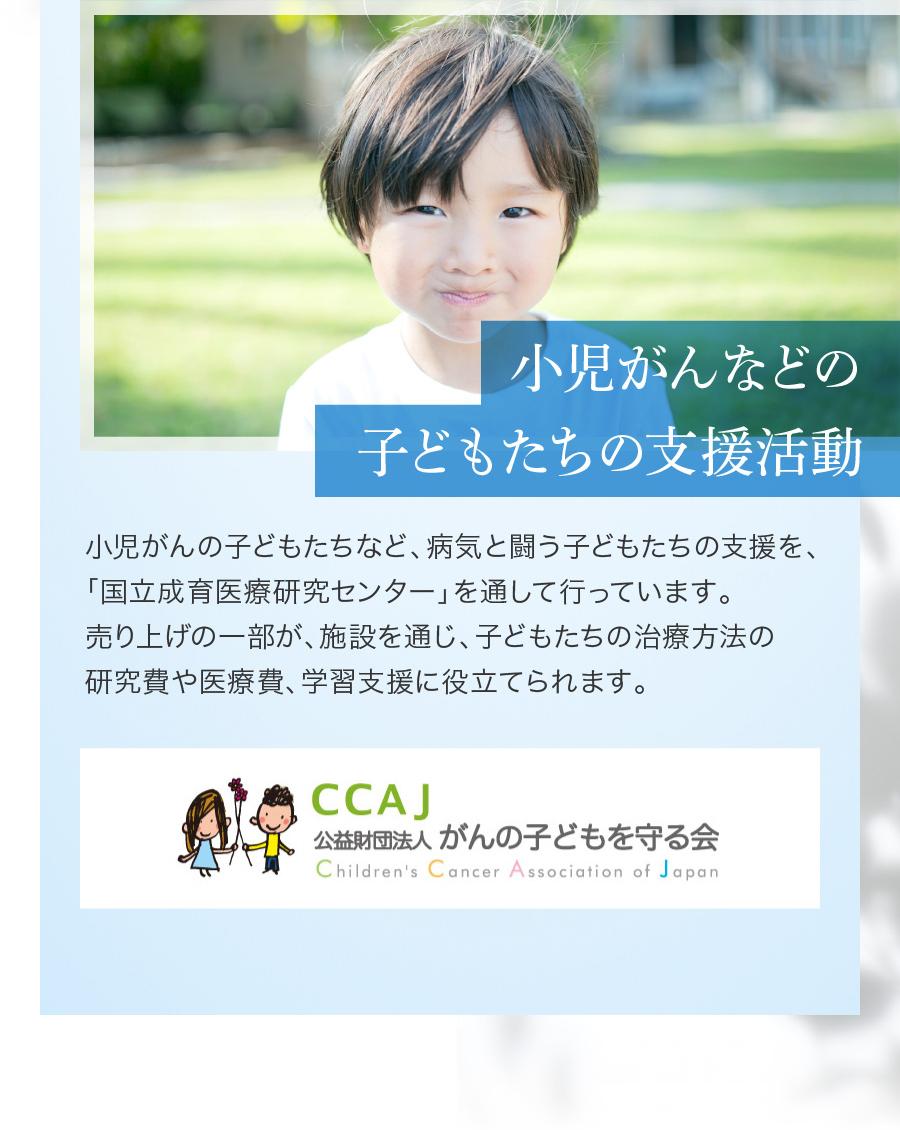 小児ガンなどの子どもたちの支援活動