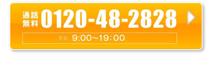 通話無料0120-48-2828