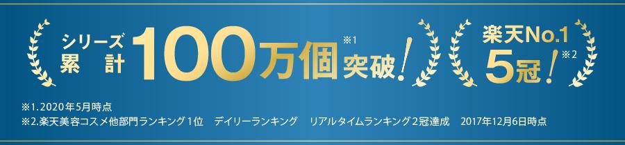 シリーズ累計100万個突破! 楽天No.1 5冠